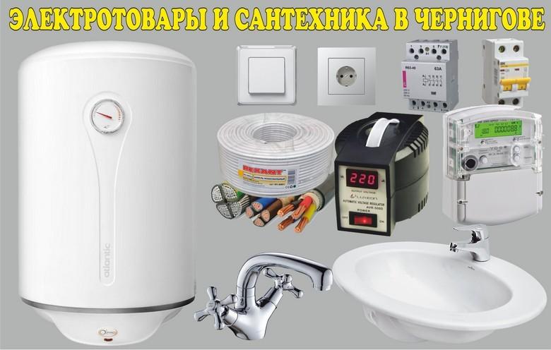Интернет магазин в Чернигове