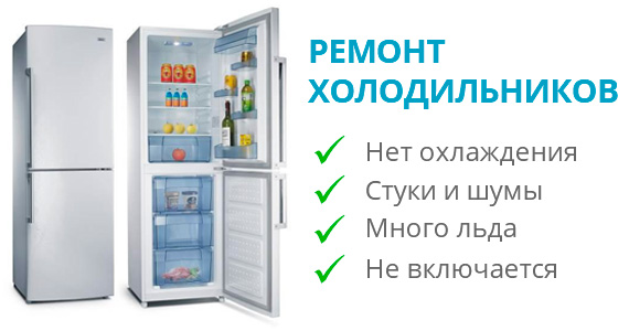 Ремонт холодильников Чернигов